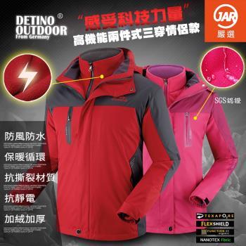 【JAR嚴選】OUTDOOORSPORT 高機能兩件式三穿 加絨加厚 防風防水保暖外套