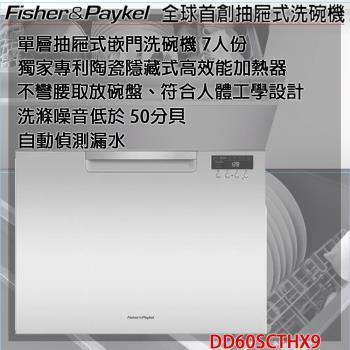 紐西蘭 FisherPaykel 菲雪品克 DD60SCTHX9 單層不銹鋼抽屜式洗碗機 (加高款 7 人份大容量)