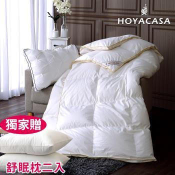 HOYACASA 羽絨之戀-法國90/10立體隔間羽絨被-贈舒眠枕二入(隨機)