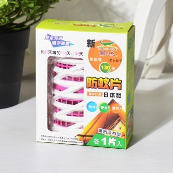 [鱷魚必安住]新鱷魚130天防蚊片(露營型)-髮捲型