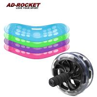 (超值組合)AD-ROCKET 多功能訓練平衡板(顏色隨機)/扭腰板+加大款超靜音滾輪健身器/健腹器