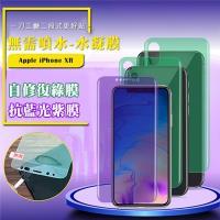 QinD Apple iPhone XR 抗藍光水凝膜(前紫膜+後綠膜)