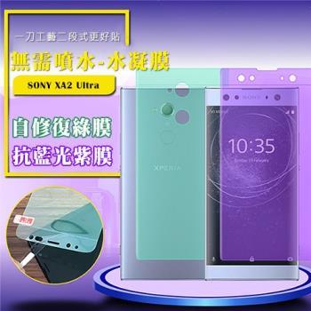 QinD SONY Xperia XA2 Ultra 抗藍光水凝膜(前紫膜+後綠膜)