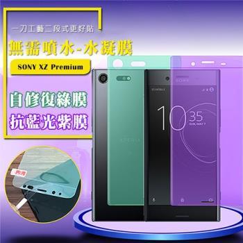 QinD SONY Xperia XZ Premium 抗藍光水凝膜(前紫膜+後綠膜)