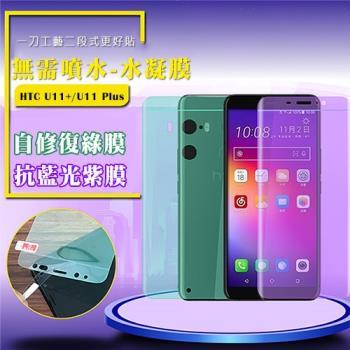 QinD HTC U11+/U11 Plus 抗藍光水凝膜(前紫膜+後綠膜)