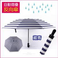 (生活良品) 8骨自動摺疊反向晴雨傘(海軍紋條紋款)-藏青色