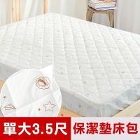 奶油獅-星空飛行-台灣製造-美國抗菌防污鋪棉保潔墊床包-單人加大3.5尺-米