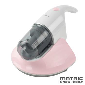 MATRIC松木家電紫外線震動拍打塵蹣吸塵器MG-VC0321D