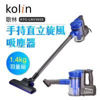 kolin歌林手持旋風吸塵器KTC-LNV305S