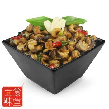 百味食堂 蒜燒鳳螺肉4份(170g/份)
