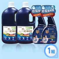 旺旺集團 「居家必備款」水神抗菌液2LX2+500mlX2
