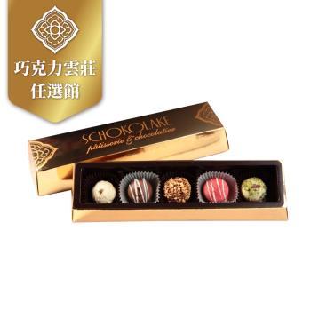 巧克力雲莊  金磚禮盒5入(限量純手工巧克力)