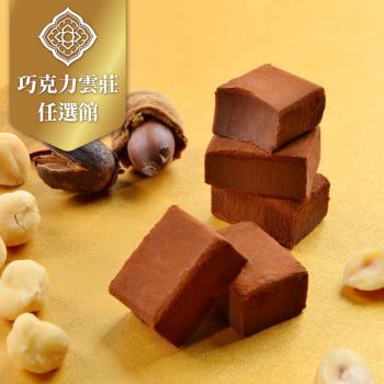巧克力雲莊 香濃榛果生巧克力(經典生巧克力)