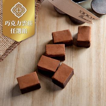 巧克力雲莊 雲莊原味生巧克力(經典生巧克力)