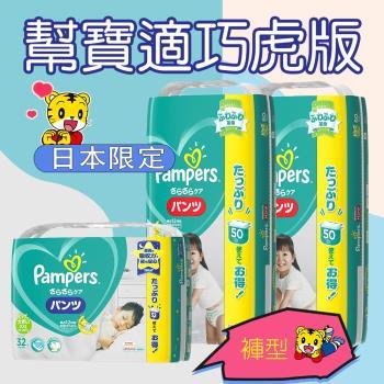 幫寶適 巧虎版褲型紙尿布特殊規格增量版(M、L、XL、XXL)