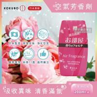 【日本小久保KOKUBO】長效型室內浴廁 除臭去味空氣芳香劑-玫瑰香味(200ml/罐)