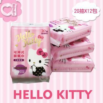 Hello Kitty 凱蒂貓 花果香氛可沖式濕紙巾 20抽 X 12包(隨身包) 再生纖維素纖維 易分解沖散 可安心丟馬桶