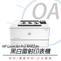 HP LaserJet Pro M402dn 黑白雷射印表機 (C5F94A)