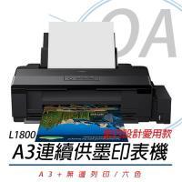 EPSON L1800 A3 六色單功能原廠連續供墨印表機(A3+無邊列印) +二組墨水組