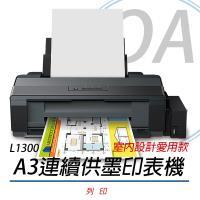 EPSON L1300 A3四色單功能原廠連續供墨(A3+列印) +二組墨水組