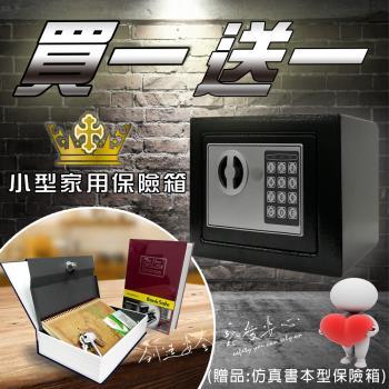 保險箱 迷你 密碼保險箱  電子保險箱 保險櫃  17E 米白色