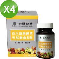 宏醫-百大蔬果酵素天然素食B群4盒組