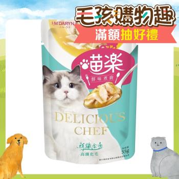 【MDARYN 喵樂】鮮味煮廚 貓餐包-鮪纖金湯(鮪魚+南瓜)-55g X 12包