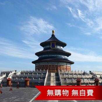 北京古北水鎮、故宮紫禁城、紅劇場功夫秀5日(無購物、無自費)旅遊