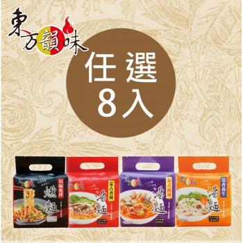 東方韻味 Q彈麵系列任選8袋
