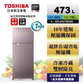TOSHIBA東芝473公升雙門變頻冰箱 GR-A52TBZ(N)送基本安裝+舊機回收