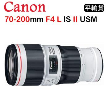 CANON EF 70-200mm F4 L II IS USM(平行輸入) 送UV+清潔組