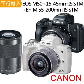 【SD128G副電座充單眼包】CANON EOS M50+15-45mm+55-200mm IS STM 雙鏡組*(中文平輸)