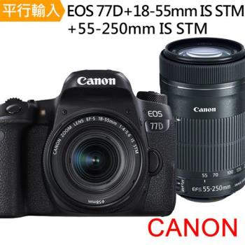 Canon EOS 77D+18-55mm IS STM+55-250mm IS STM 雙鏡組*(中文平輸)