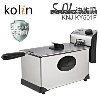 kolin歌林5.0L油炸鍋(KNJ-KY501F)-電壓110V
