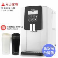【買就送304不鏽鋼真空咖啡杯】元山 免安裝 移動式RO溫熱淨飲機/飲水機 (四道濾芯強效過濾) YS-8100RWF