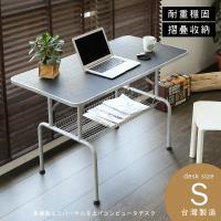 澄境 粗管78公分機能底層收納折疊工作桌S