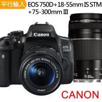【副電+座充組】Canon EOS 750D+18-55mm+75-300mm III 雙鏡組*(中文平輸)