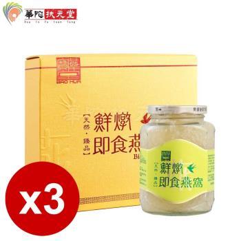 華陀扶元堂 鮮燉即食燕窩3盒 (350g/瓶)