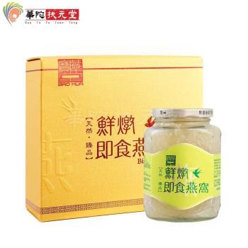 華陀扶元堂 鮮燉即食燕窩1盒 (350g/瓶)