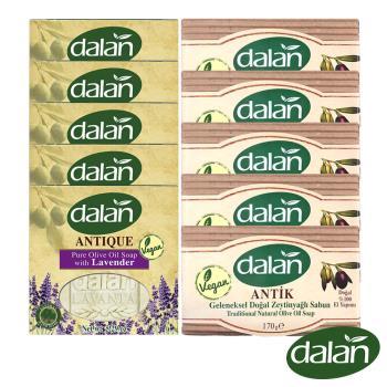 土耳其dalan薰衣草橄欖油手工皂5入+頂級橄欖油手工皂5入