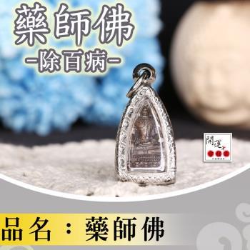 【開運方程式】陳欽煜-泰國藥師佛佛牌(消災解厄)