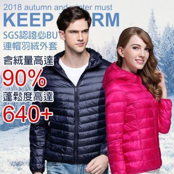 KISSDIAMOND 男女款日系SGS認證超輕90+羽絨連帽外套(S-3XL)