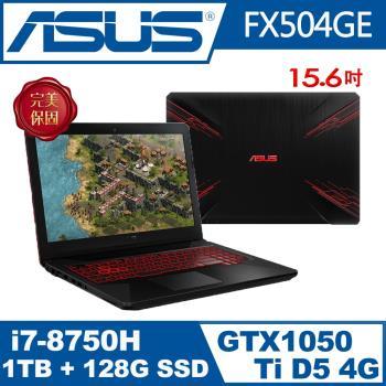 ASUS 華碩 FX504GE-0171D8750H 15.6吋 電競筆電 (i7-8750H/1TB+128G/GTX 1050) 戰魂紅