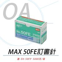 日本 MAX 美克司 EH-50FE 釘書針