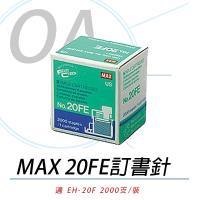日本 MAX 美克司 EH-20FE 釘書針