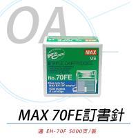 日本 MAX 美克司 EH-70FE 釘書針
