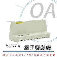 MARS T20 電子膠裝機