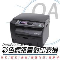 FUJI XEROX 富士全錄 DocuPrint CM115w 彩色無線S-LED 多功複合機+黑色碳粉匣 公司貨