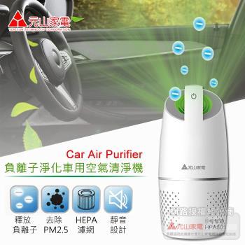 【元山牌】負離子車用空氣清淨器(YS-3506ACV)