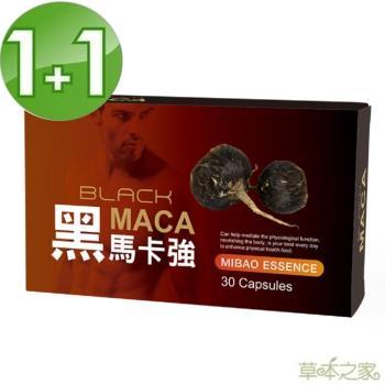 草本之家-有機黑馬卡強1+1盒(30粒/盒)